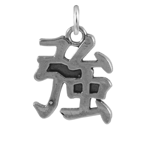 sterling silver strength charm